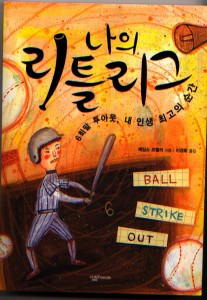 korean-six-innings-207x300