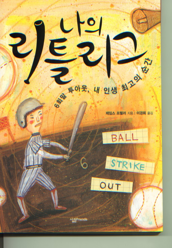 Six Innings, the Korean translation.