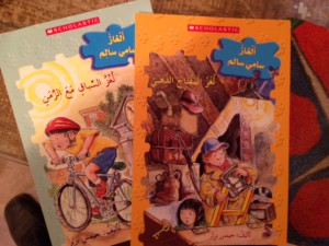 Arabic versions of The Case of the Race Against Time and The Case of the Golden Key.