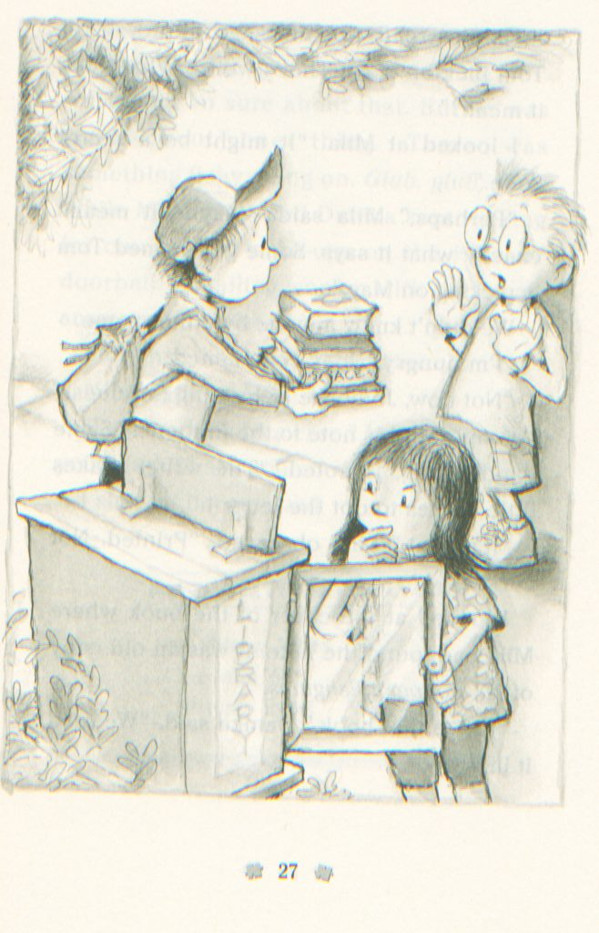 "Here's an illustration by R.W. Alley from the upcoming book, THE CASE FROM OUTER SPACE. The mystery revolves around a note found tucked into a book at a ""Little Free Library."" I know: genius!"